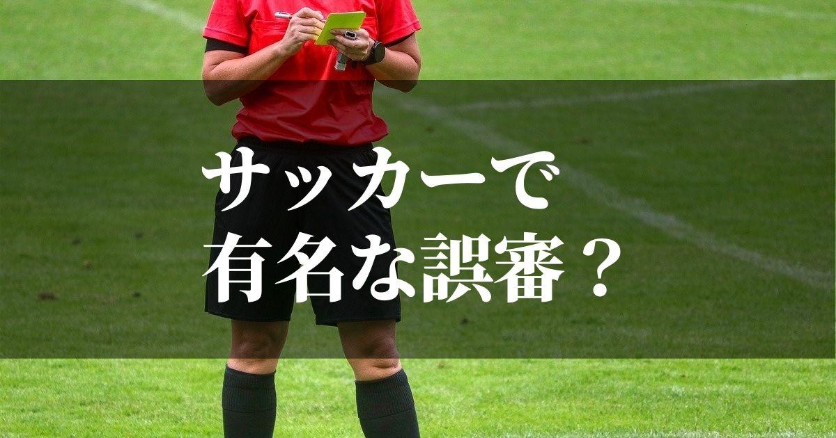 サッカーの誤審|ランキングにしてみました【有名なのはどんなのがあったっけ?!】