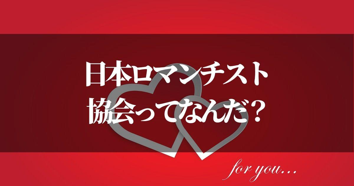 日本ロマンチスト協会とは?!ロマンスを語る会長の教えで離婚回避