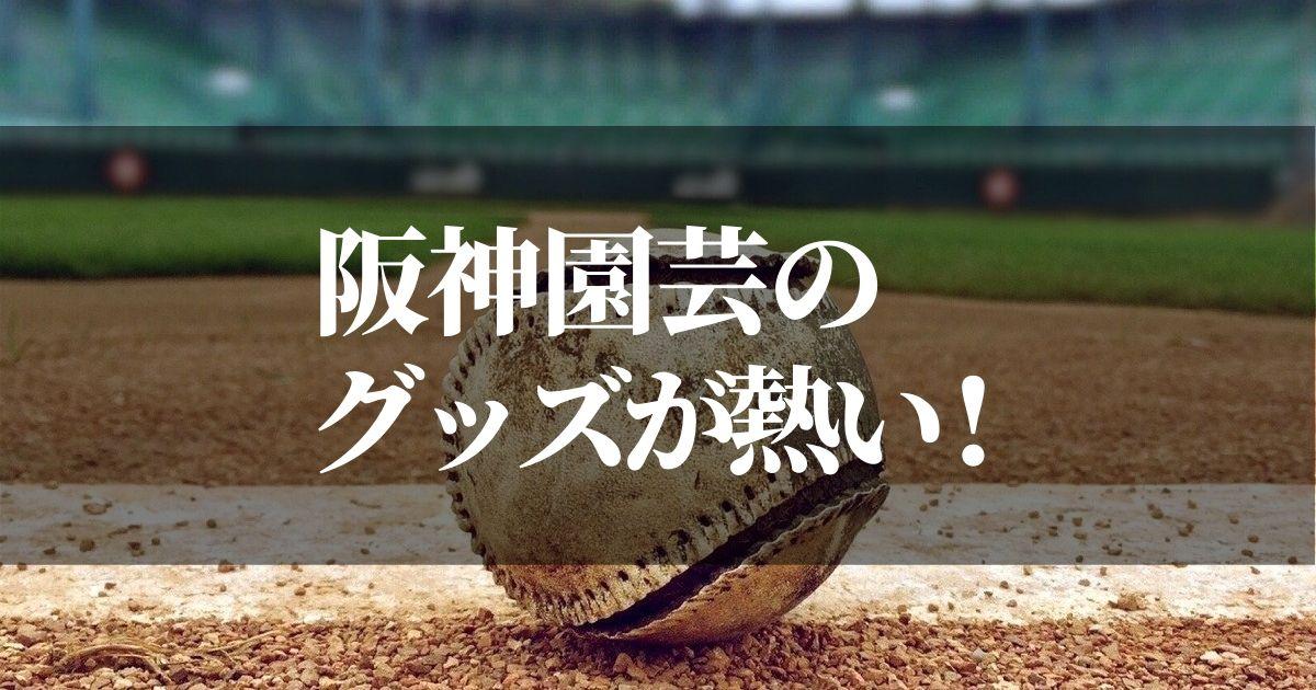 阪神園芸の通販グッズが熱い!!【野球ファンに激アツ】