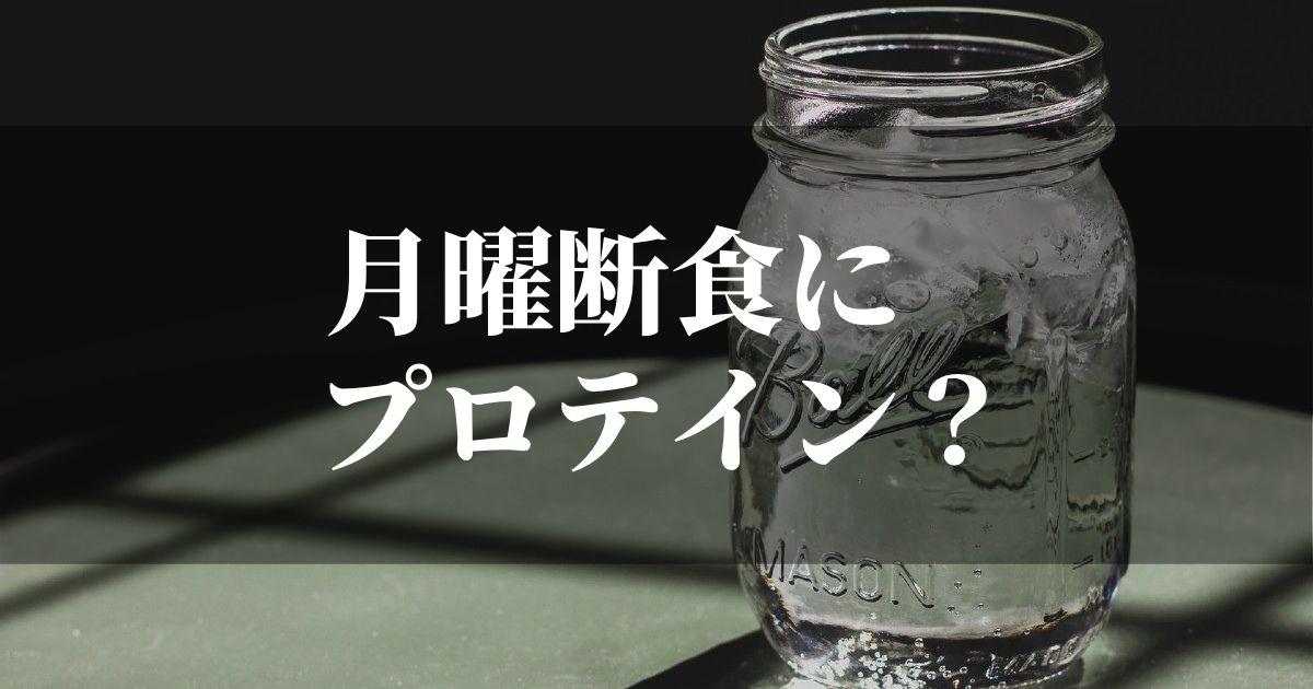 月曜断食にプロテインを飲んでも良いのか?!【飲むならこれが鉄板】