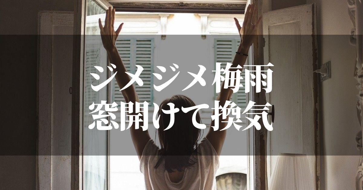 ジメジメした部屋の臭いを一発解消【窓を開けてもOKな湿気対策とは?!】