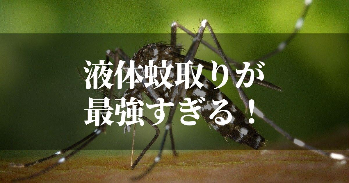 CHENGE YOUR LIFEで紹介されたアース製薬の『液体蚊取り』が最強すぎる件