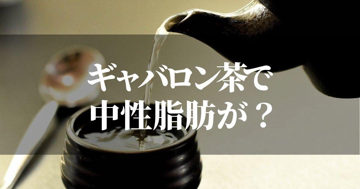ギャバロン茶は中性脂肪を減らしてくれるのか?【実践開始】