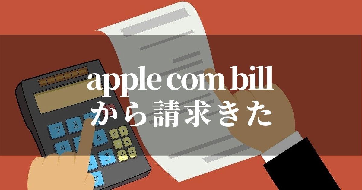 apple com billとは何だっ?!【クレジット明細に引き落としの請求が】