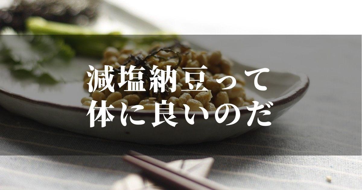 減塩納豆とはなんだ?!【手軽なレシピで作った健康に効果的な食べ方】