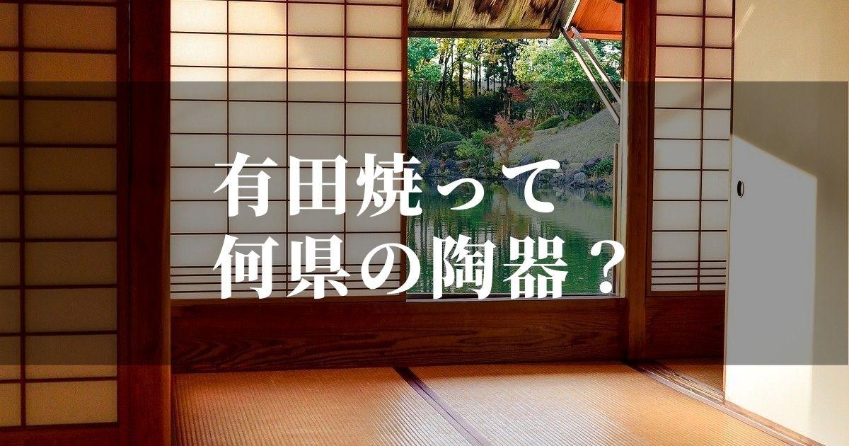 有田焼って何県?!歴史、値段と相場を調べてみました