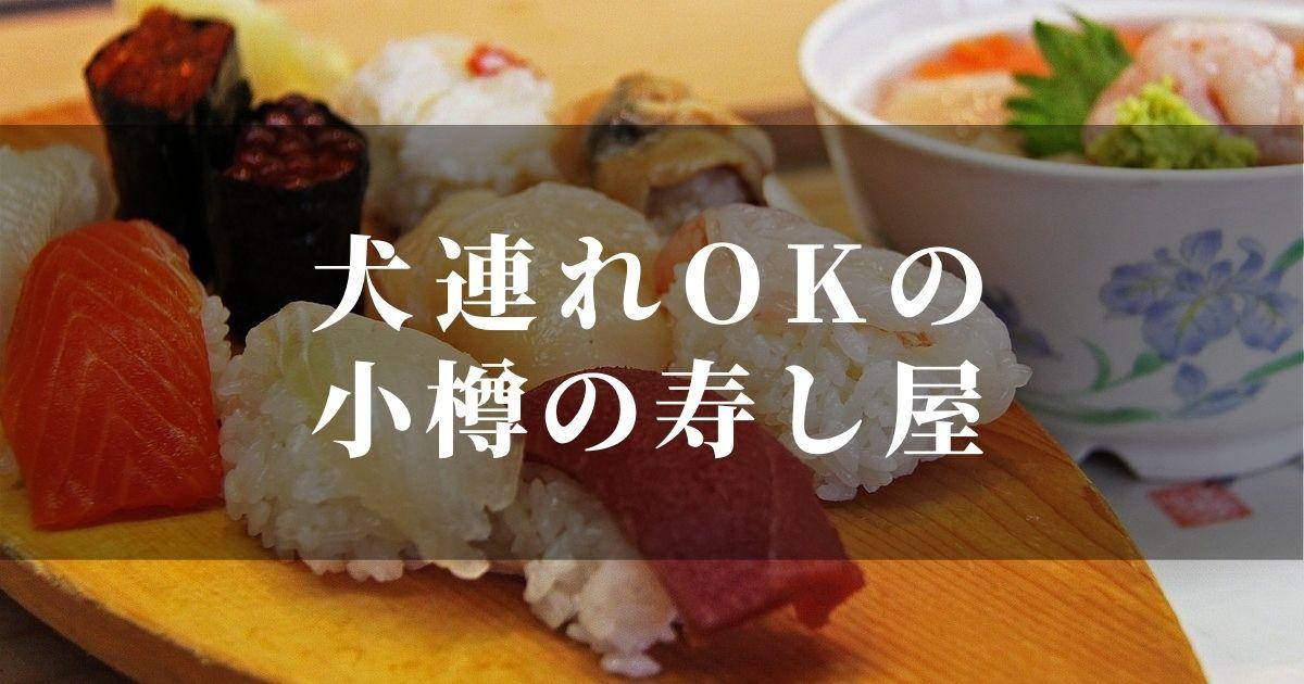 小樽で犬連れOKの寿司屋はここだ!!【北海道で海鮮を楽しむ】