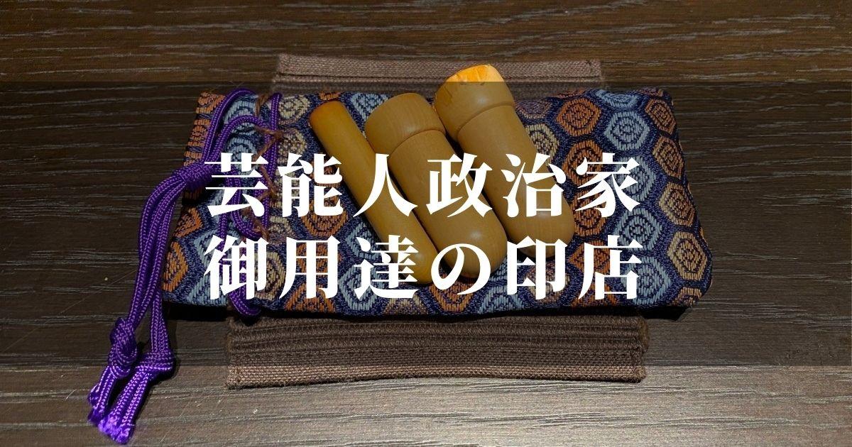 山本印店は芸能人・政治家が集まるハンコ屋さんです【東京・三宿】