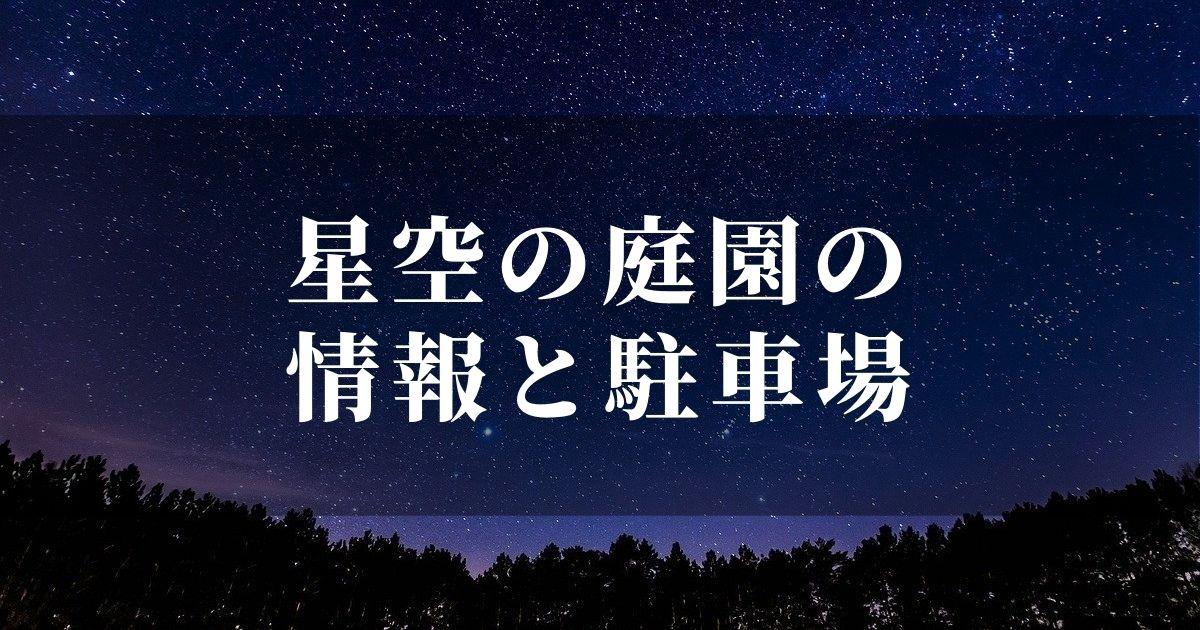 星空の庭園のイベント情報と近隣駐車場の紹介【佐賀県佐賀市】