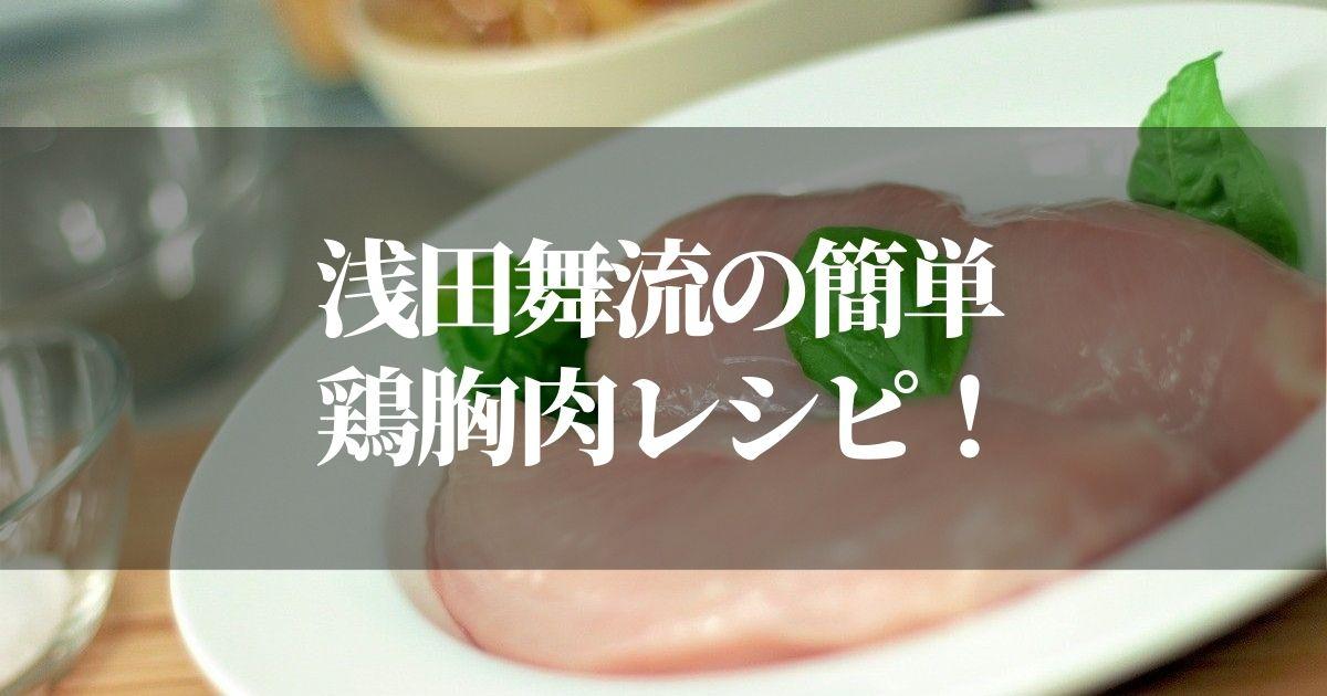 鶏胸肉を茹でて低カロリーに【浅田舞さんの美ボディ・ダイエット簡単レシピを紹介】
