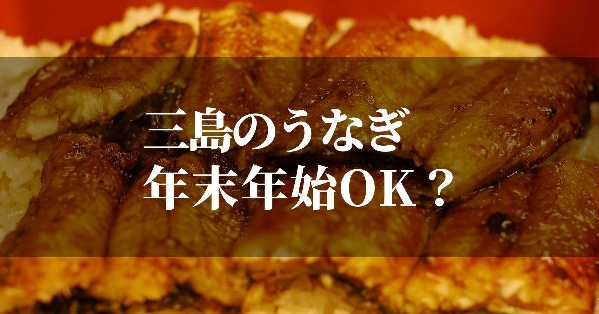三島のうなぎで年末年始に食べられる場所はどこ?!