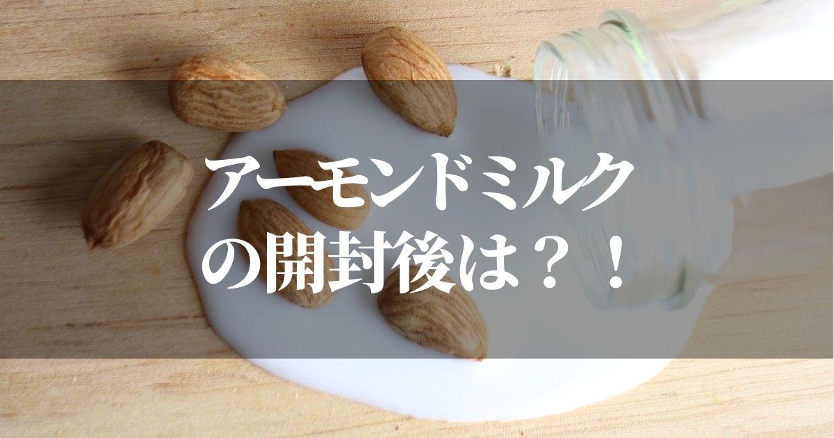 アーモンドミルクって開封後どれぐらいもつ?!【賞味期限と食中毒の可能性は?!】