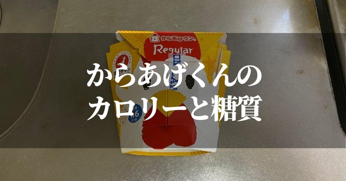 からあげクンのカロリーと糖質が気になる!【ダイエット中でもOKなのか?!】