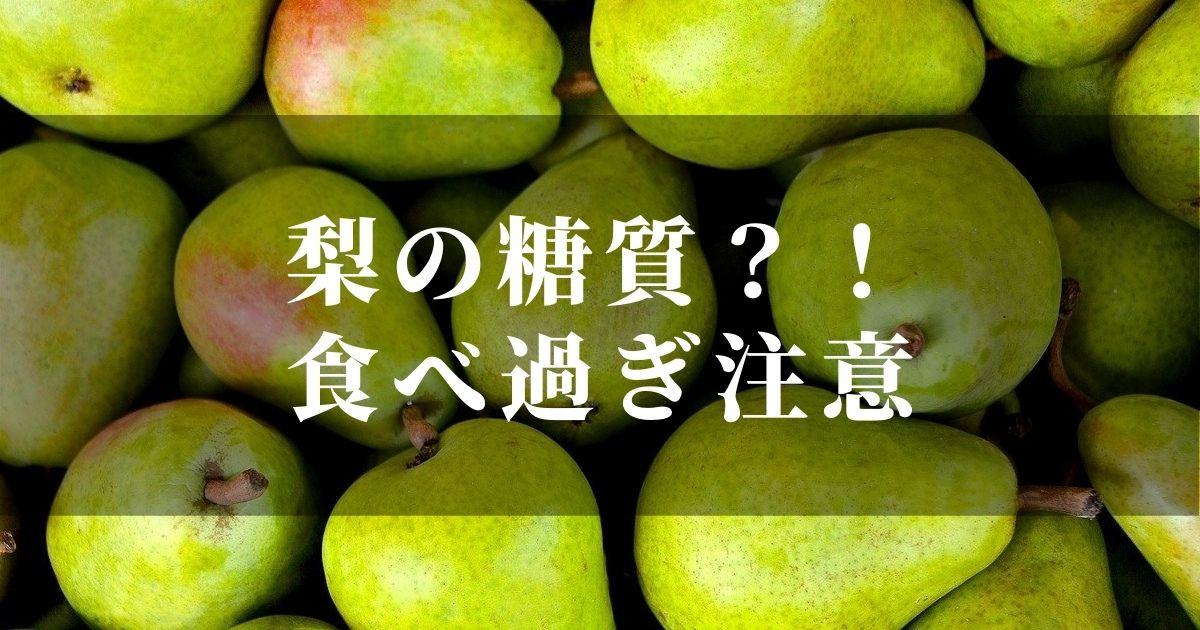 梨の栄養と糖質について知っておかねば!【ダイエットに不向きなのか?!】