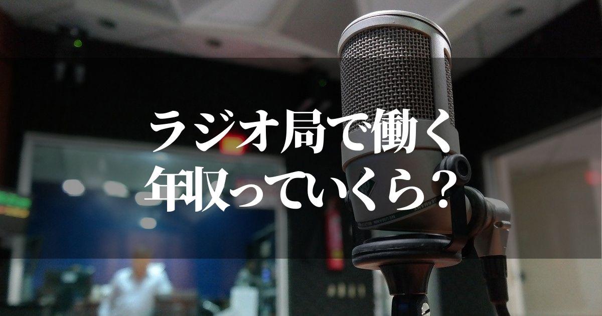 ラジオ局に就職したい!年収も気になるからどのくらいか調べてみました
