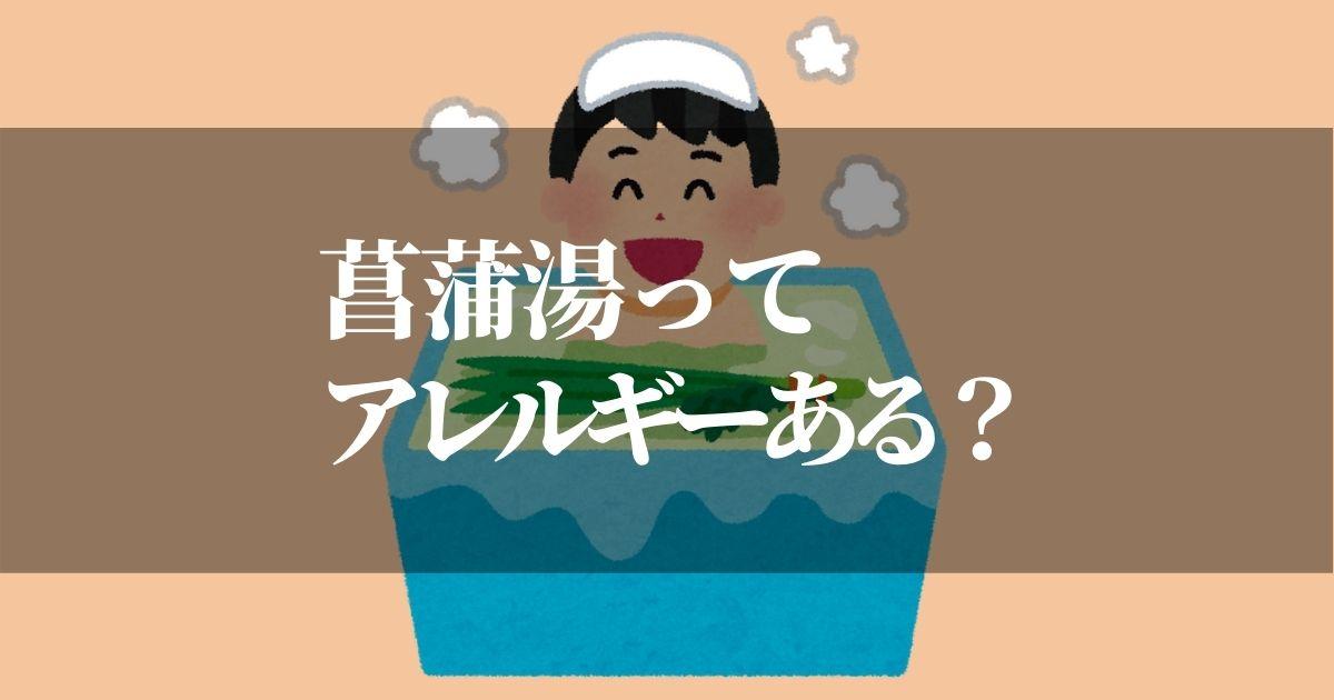 菖蒲湯でアレルギーが出ることはある?菖蒲湯の歴史についても解説!