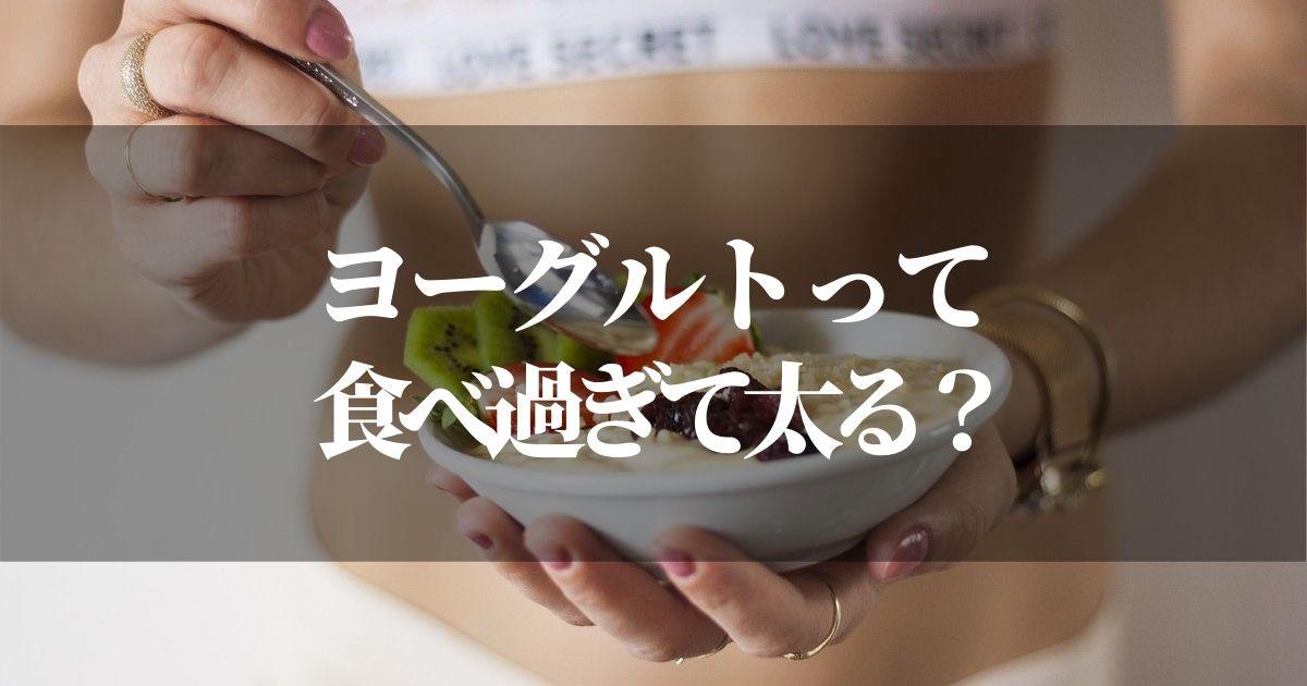 ヨーグルトは食べ過ぎると太る?【意外に知らないカロリーと注意点とは?!】