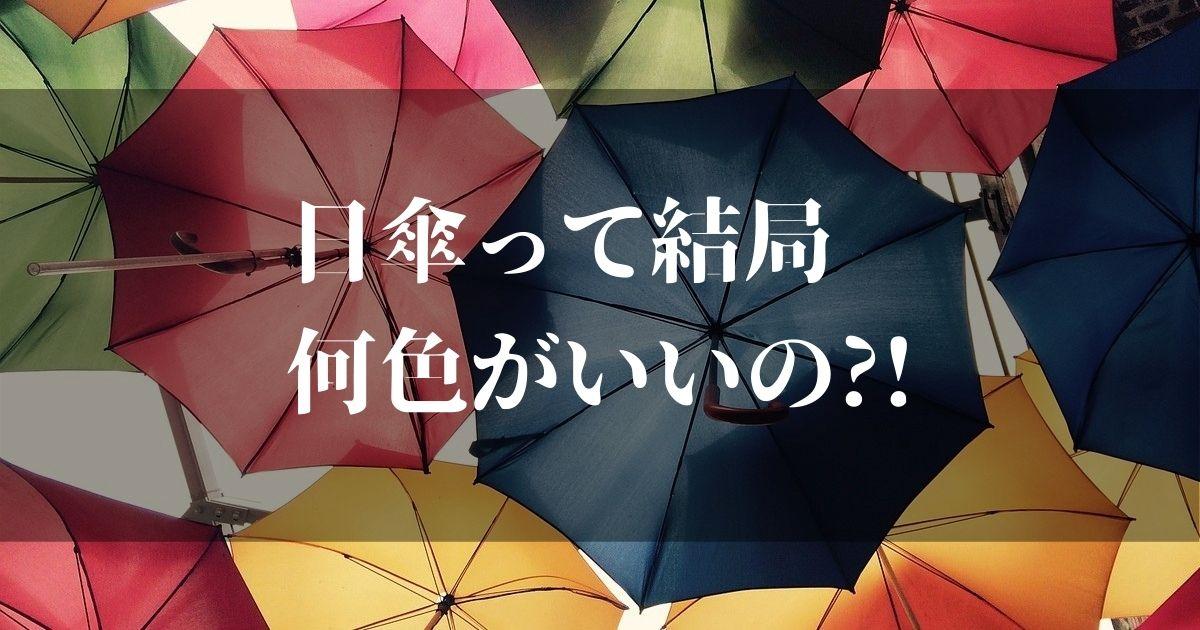 日傘って何色がいいの?!【紫外線と照り返しを防止する色とは…】