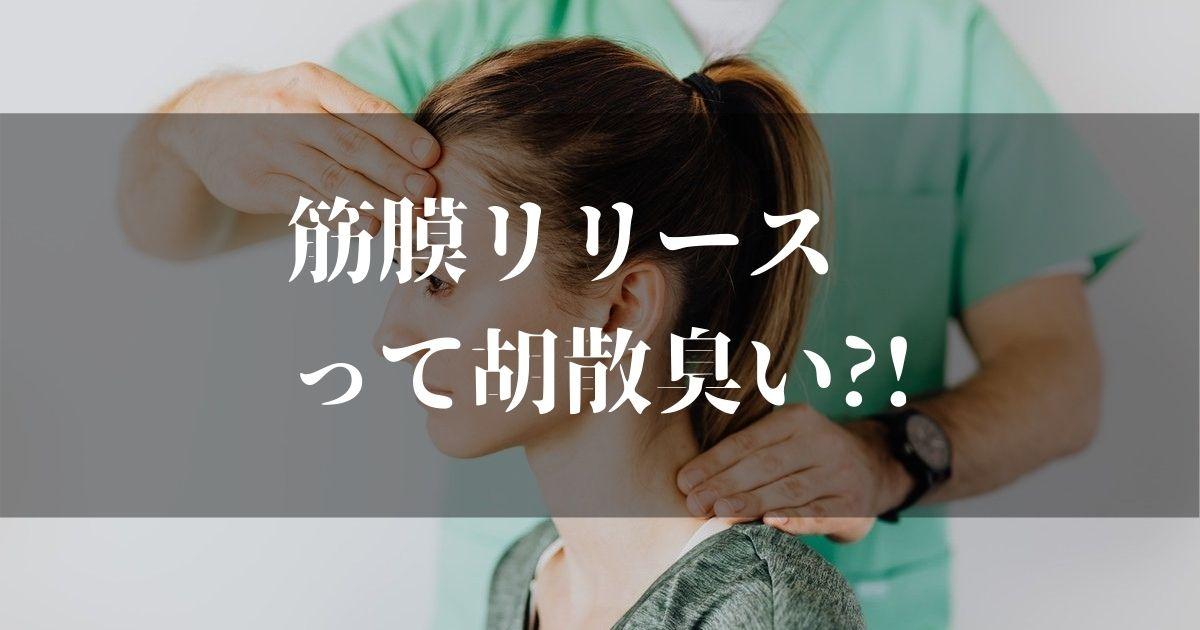 筋膜リリースって胡散臭いの?!【ためしてガッテンで紹介された方法は効果があるのか?!】