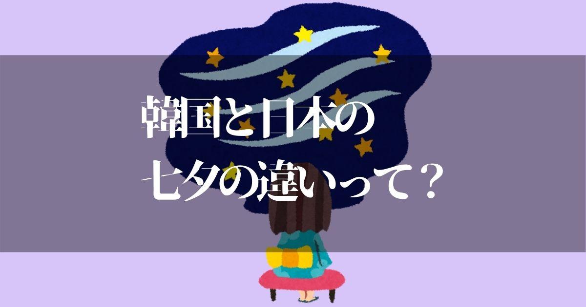 七夕って韓国にもあるけど日本と韓国の七夕の違いって?!
