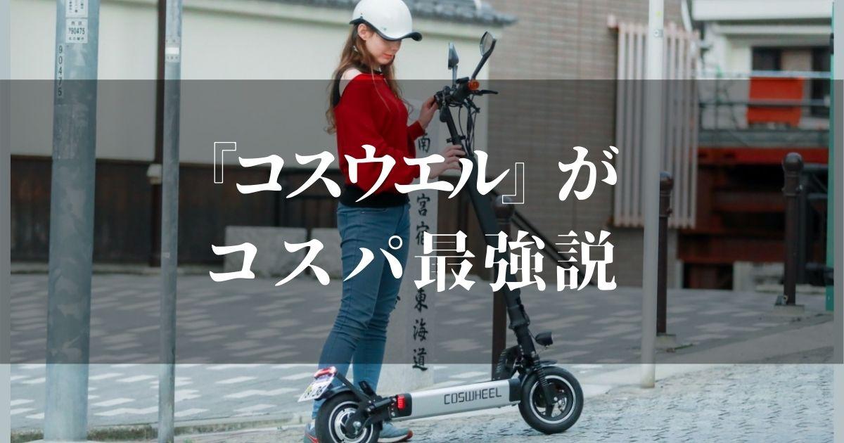 『COSWEEL EV Scooter』(コスウエル)は買いなのか?!【折り畳み式電動キックボードの評判と口コミは…】