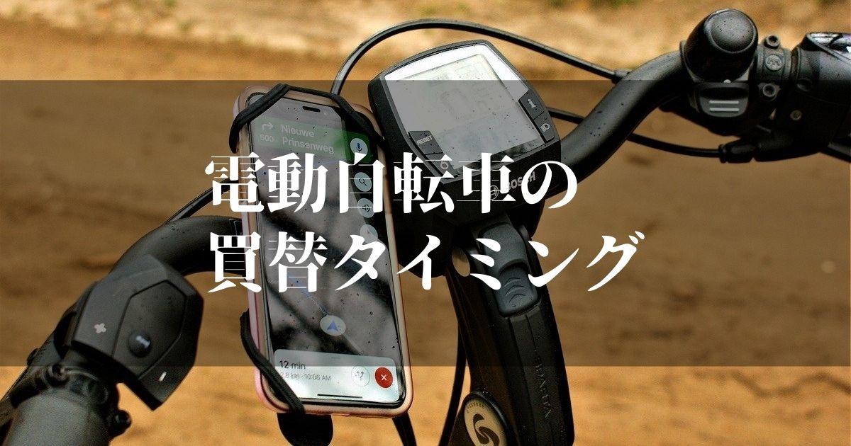 電動自転車の耐用年数を知っておく【寿命とベストな買替のタイミングは?!】
