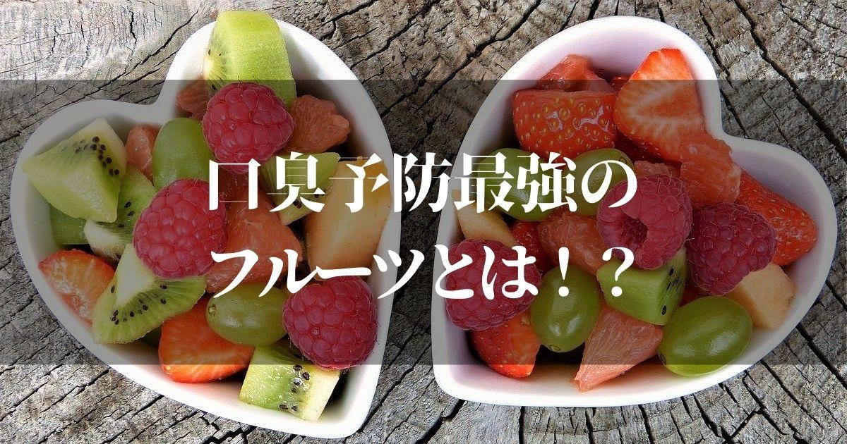 口臭対策になるフルーツってバナナ・リンゴ・パインのどれ!?『林修の今でしょ!講座』でわかった真実とは…