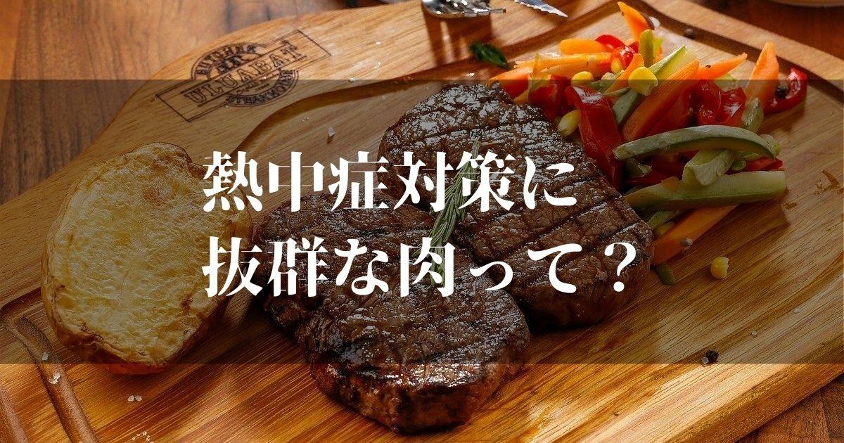 熱中症対策に肉って何だ!?牛vs羊vs豚vs鶏【林修の今でしょ!講座で決定】
