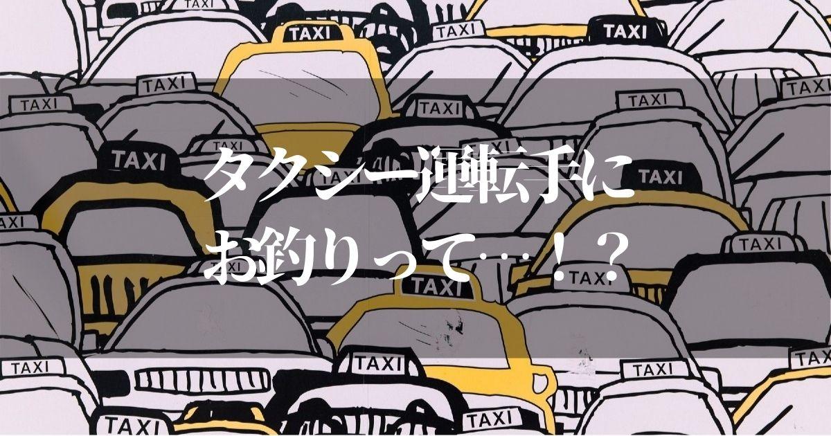 タクシーでお釣りいらないって言うけどお金はどこへ?【運転手は迷惑なのか!?】