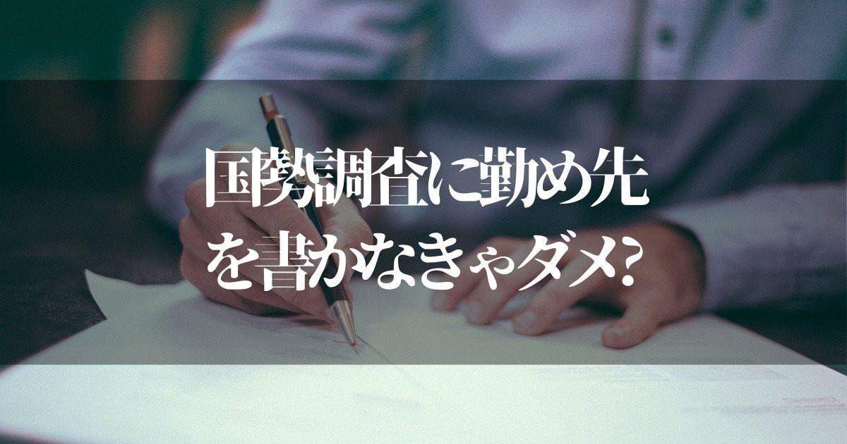 国勢調査に勤め先を書きたくないんだけど【なぜ支店や営業所とかも書くの!?】