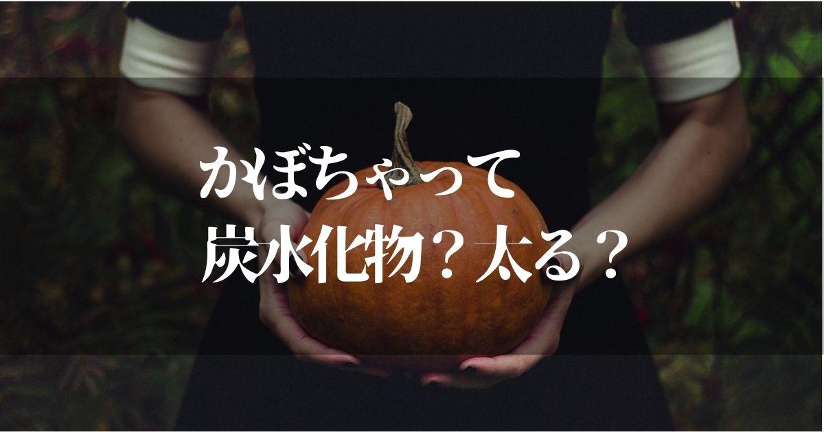 かぼちゃって炭水化物だから太る?【ダイエット効果もあるのかカロリーとか調べてみた】