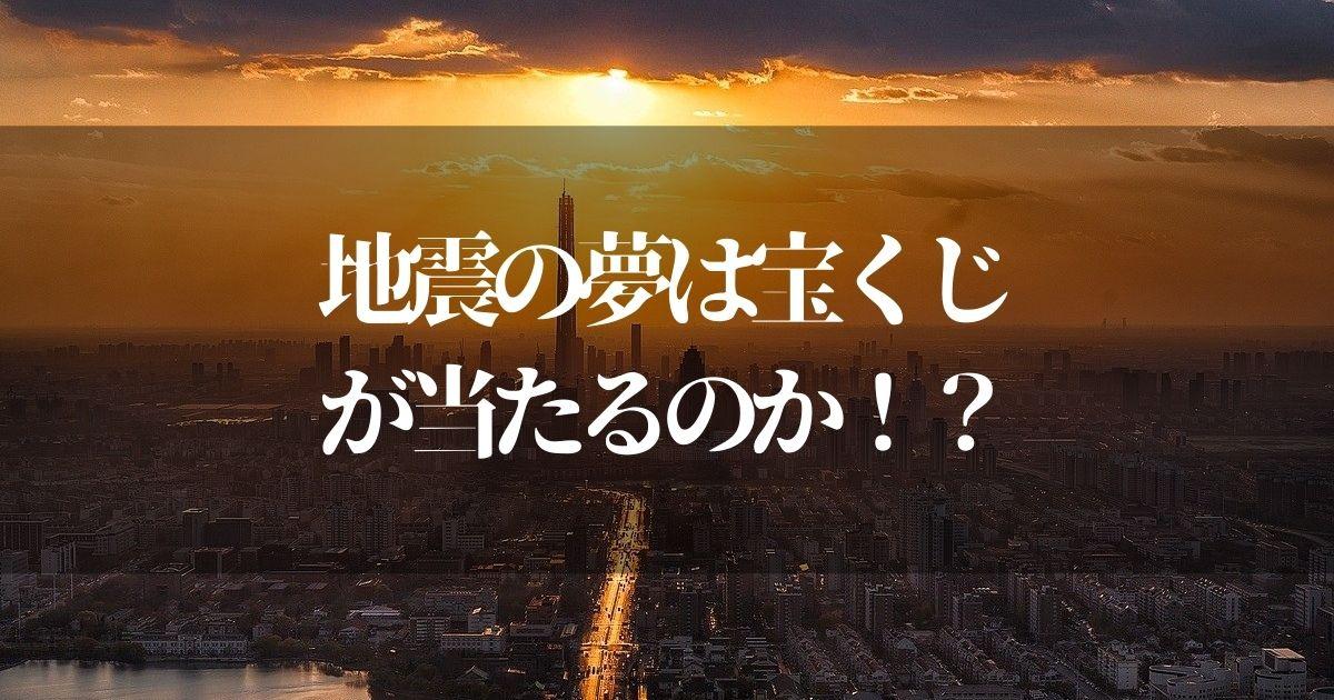 地震の夢は宝くじ当選の合図!?【正夢になるサインなのか真相を調べてみた】