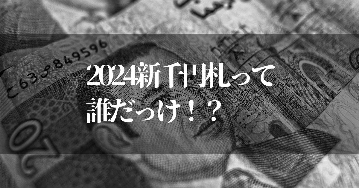 新千円札って誰だっけ!?【タンス預金の現紙幣の価値はどうなるの?】