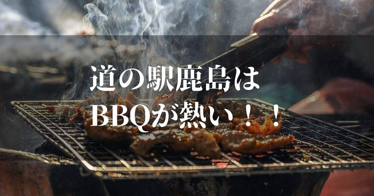 道の駅鹿島のバーベキューが熱い!!家族で楽しめるお出かけスポットの紹介