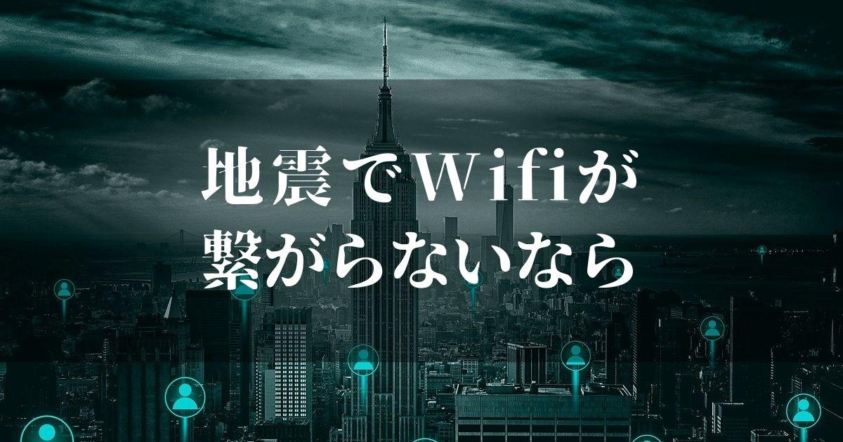 地震でwifiが繋がらない!?【理由と対処法を紹介します】