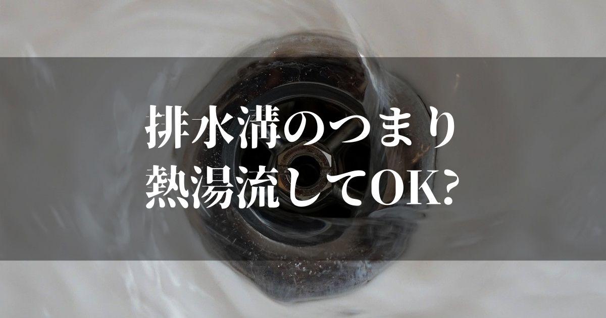 排水溝のつまりを熱湯で流すのは危険!?正しいやり方紹介します