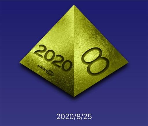 f:id:pkabocha:20200831222606j:image