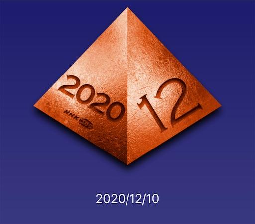 f:id:pkabocha:20201216063943j:image