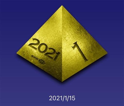 f:id:pkabocha:20210121224030j:image