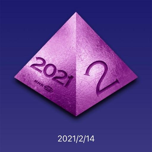f:id:pkabocha:20210220215937j:image