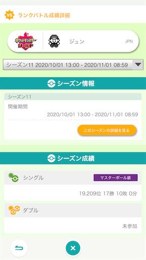 f:id:pkmn-reboot:20201101154007p:image