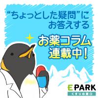 EPARKお薬コラムバナー