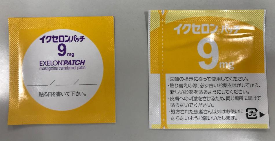 イクセロンパッチ9mg包装の新旧比較