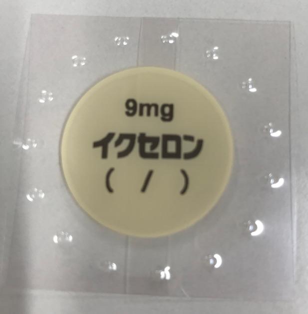 イクセロンパッチ9mg 新基材