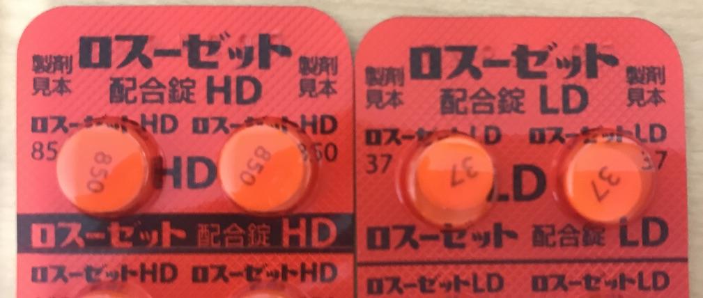 ロスーゼット配合錠LD/HD製剤見本の拡大画像