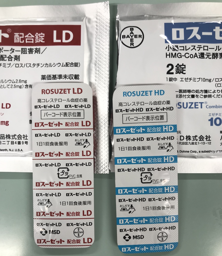 ロスーゼット配合錠LD/HD製剤見本の裏