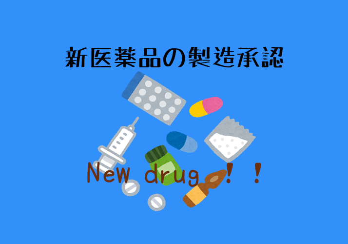 新医薬品の承認