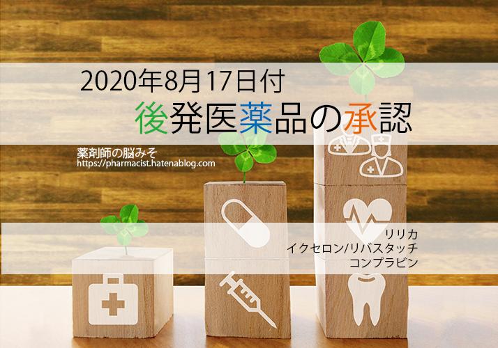 2020.8.17 ジェネリック医薬品の承認