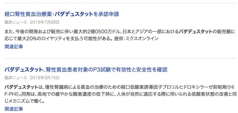 m3.com バダデュスタット検索結果