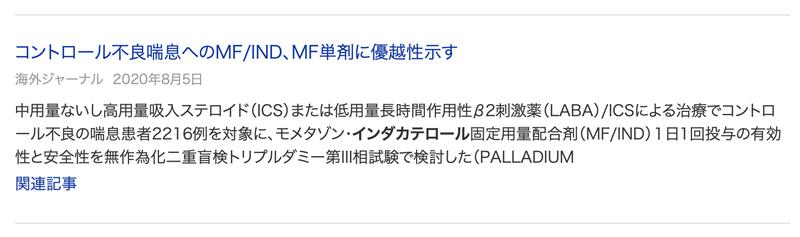 m3.com インダカテロール検索結果
